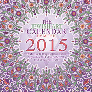 Jewish Calendars