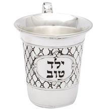 Children's Kiddush Cups