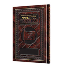 Megillahs & Purim Books